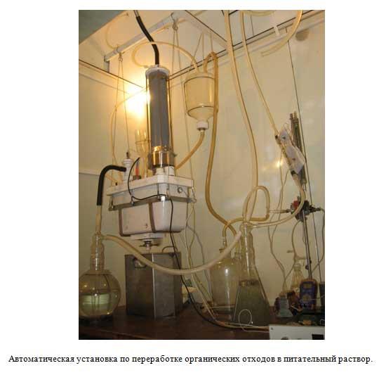 Автоматическая установка по переработке органических отходов в питательный раствор